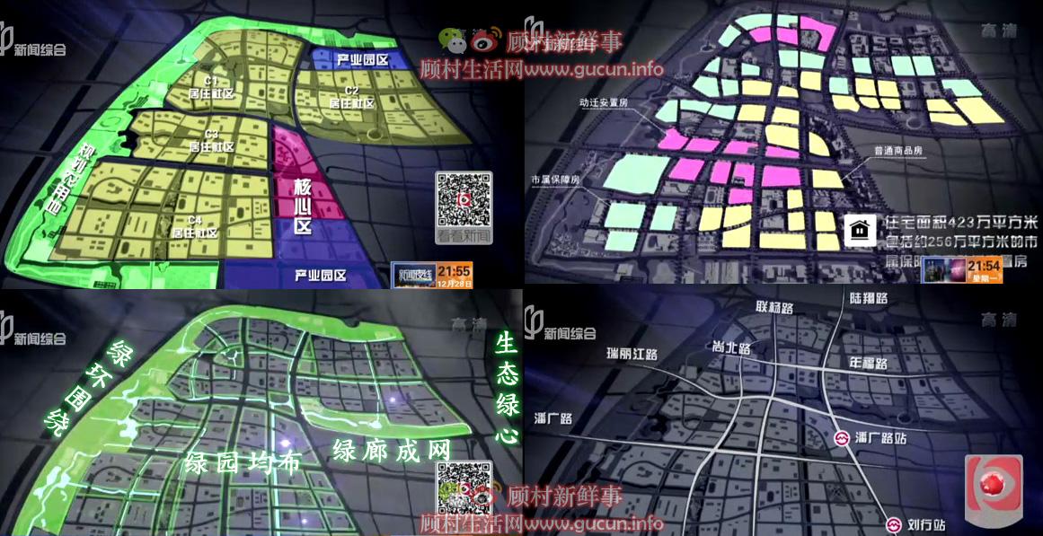 新顾城规划