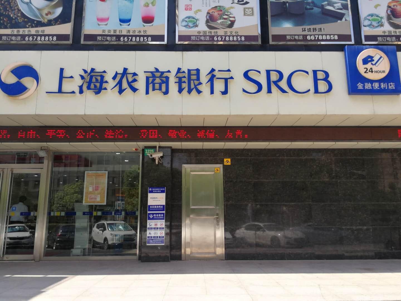 上海农商银行杏林分理处