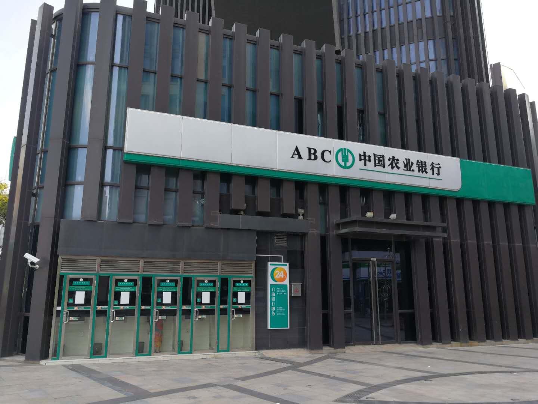 中国农业银行上海顾村公园支行