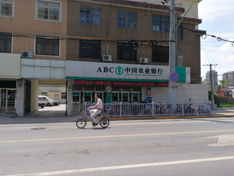 中国农业银行上海刘行支行