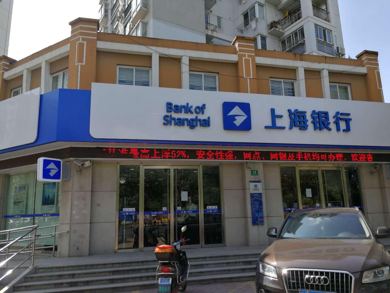 上海银行顾村支行