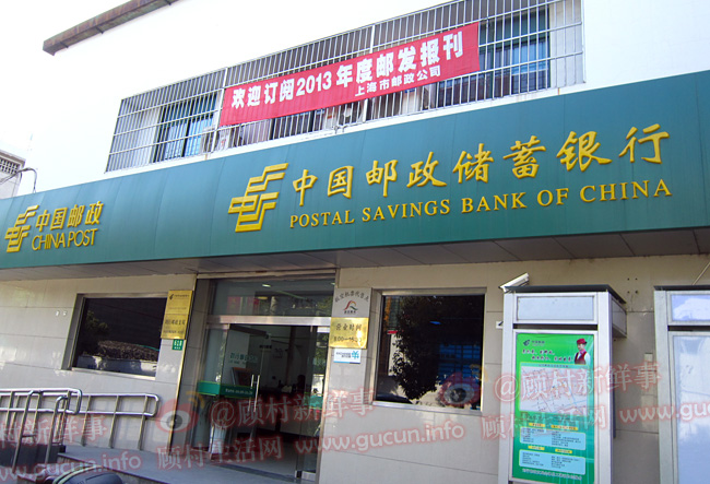 中国邮政储蓄银行刘行营业所